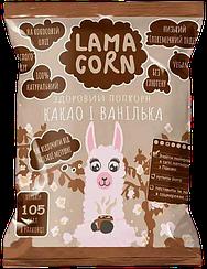 Здоровый попкорн Lama Corn Какао и Ваниль (20 грамм)