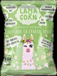 Здоровый попкорн Lama Corn Сметана и Смесь Трав  (20 грамм)