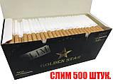 Сигаретные Гильзы Golden Star SLIM 500 шт + фирменная машинка для набивки сигарет Слим, фото 2