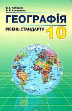 Підручник Географія 10 клас Рівень стандарту Програма 2018 Авт: Кобернік С. Коваленко Р. Вигляд: Абетка