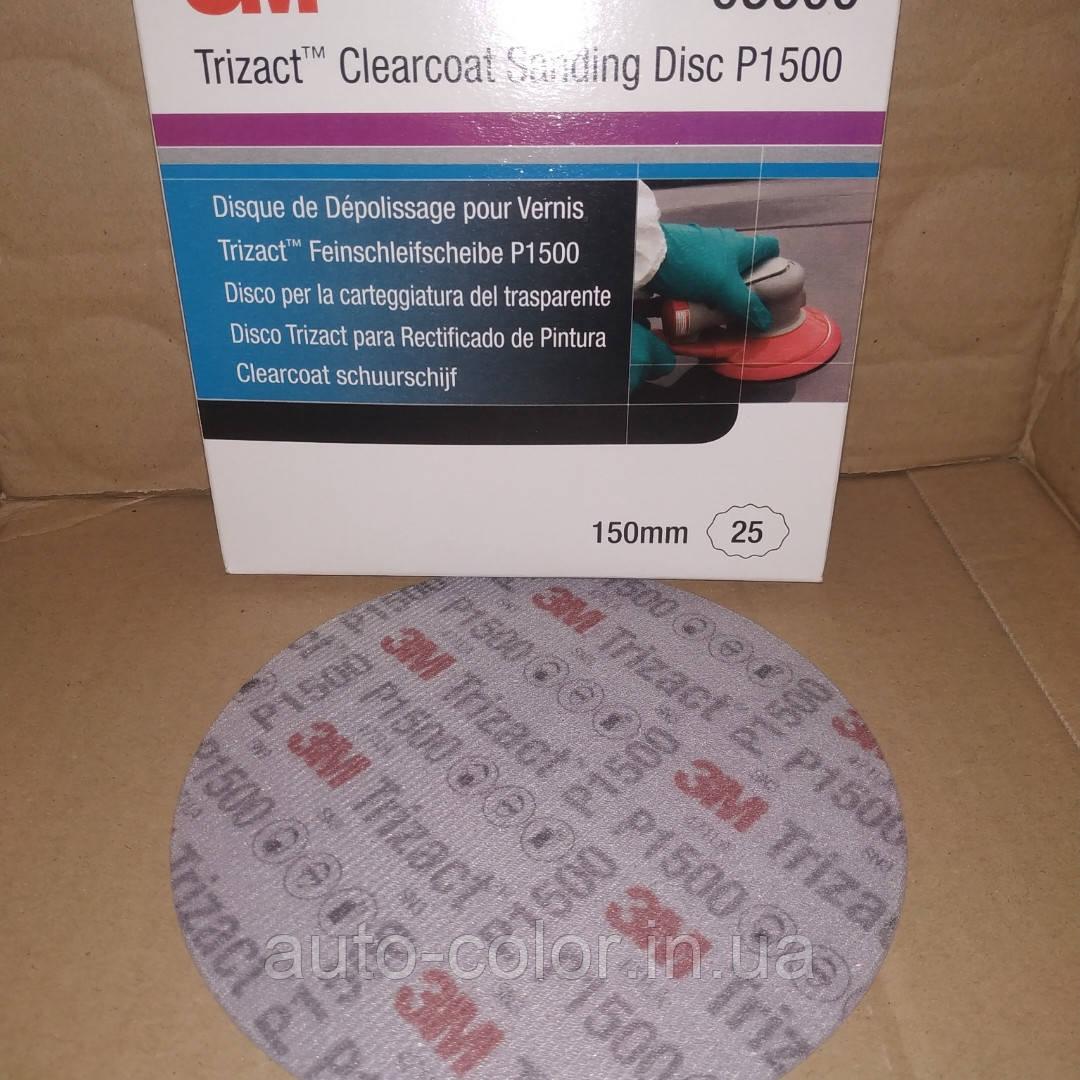 Абразивний полірувальний круг 3M Trizact P1500 (діаметр 150 мм)