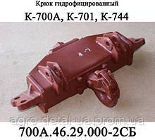 Крюк гидрофицированный 700А.46.29.000 задней навески трактора Кировец К700,К701