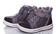 Детские серые демисезонные спортивные ботинки для мальчика ТМ СВТ.Т. (размеры 27, 28, 30, 31, 32) В НАЛИЧИИ