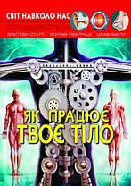 Книга для дітей Світ навколо нас. Як працює твоє тіло українською, F00023031