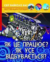 Книга для дітей Світ навколо нас. Як це працює?, на українському, F00023228