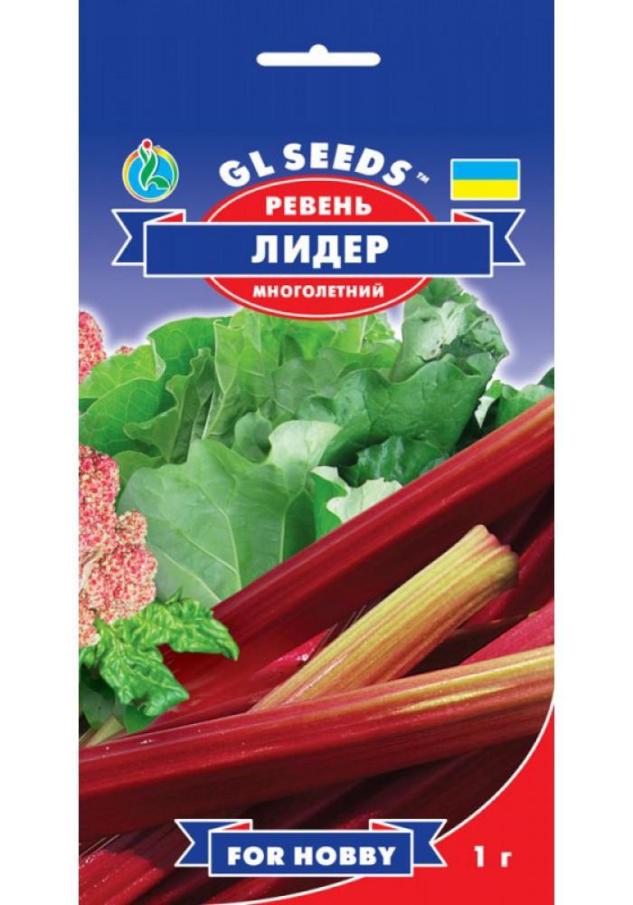 """Семена Ревня """"Лидер"""" (1г), For Hobby, TM GL Seeds"""