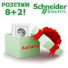 Розетка без заземления белая 10 шт по цене 8 шт Schneider Electric Asfora EPH3000121