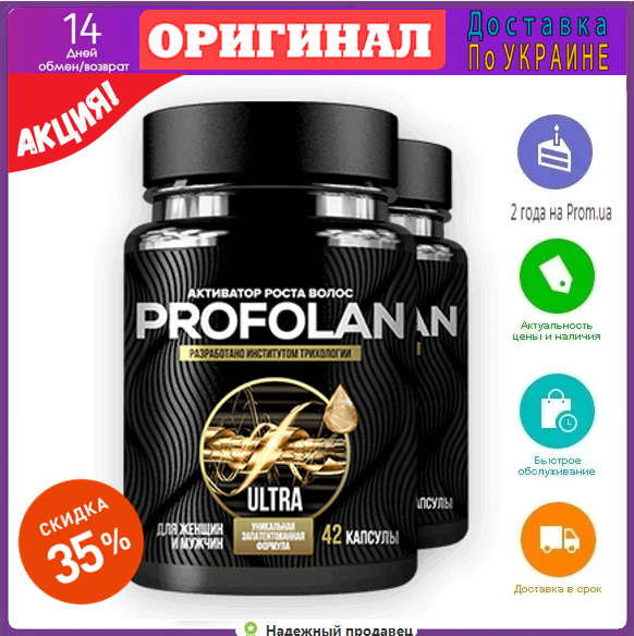Profolan - активатор росту волосся-капсули (Профолан) 42 КАП
