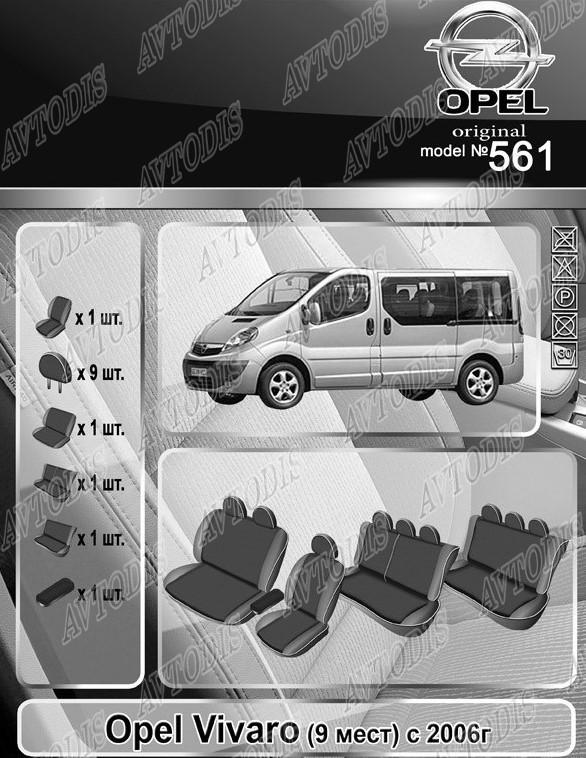 Авточохли Opel Vivaro 2006- (9 місць) EMC Elegant