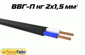 Провід ВВГ-П нг 2х1,5 мм² (чорний)