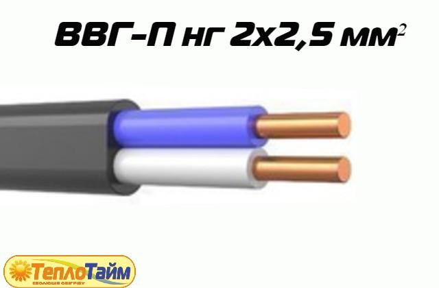 Провід ВВГ-П нг 2х2,5 мм2 (сірий)