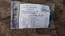 Ремкомплект насоса дозатора Т16 ХУ-85 (Болгария)