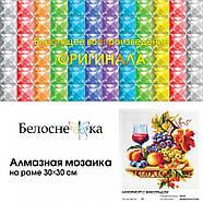 """Алмазная вышивка """"Натюрморт с виноградом"""" Белоснежка 30х30 см, фото 5"""