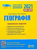 ЗНО 2021 Географія Комплексне видання Кобернік С., Коваленко Р.