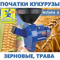 Кормоизмельчитель МЛИН-8 Зернодробилка, Траворезка 2,5 кВт, Зерновые, Початки кукурузы,Трава, Корм