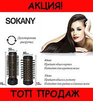 Стайлер для укладки волос Sokany  (2 насадки, объем и защита).
