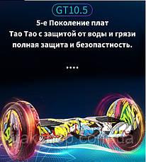 Гироборд Smart Balance Wheel 10,5 дюймов U8 TaoTao с самобалансом и колонкой (Гордость короля), фото 3