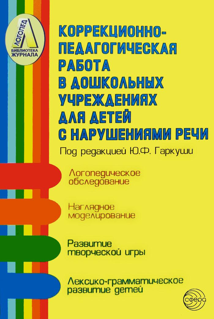 Коррекционно-педагогическая работа в дошкольных учреждениях для детей с нарушениями речи.