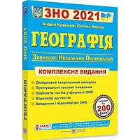 Комплексна підготовка до ЗНО 2021: Географія