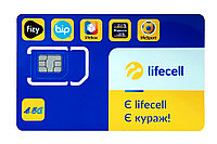 Интернет от Lifecell, 99 грн./мес.
