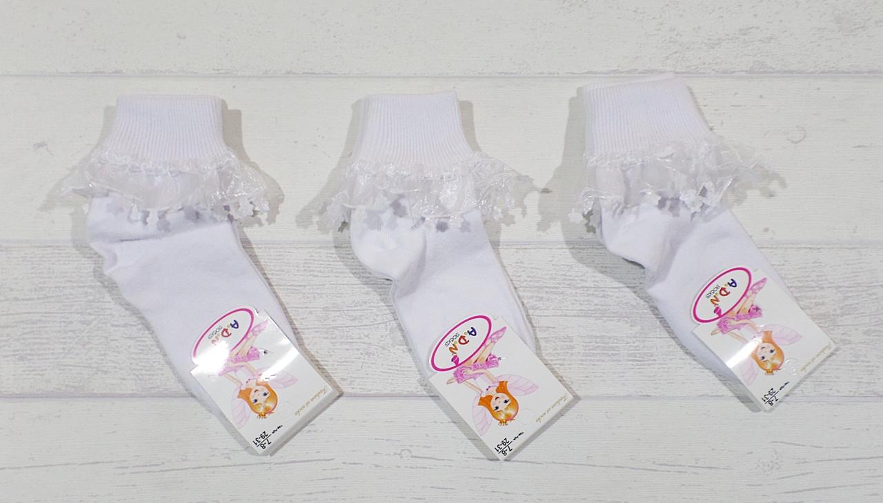 Носки детские с кружевными рюшами хлопковые 11-12 лет