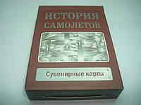 """Карты """"Сувенирные игральные карты"""" История Самолётов"""