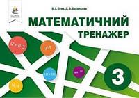 Математичний тренажер 3 кл
