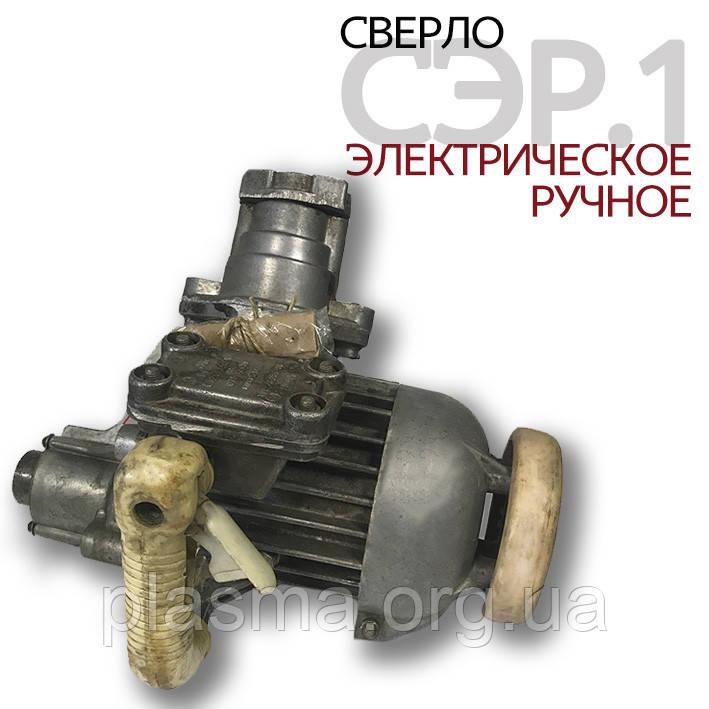 Свердло електричне ручне СЭР-1