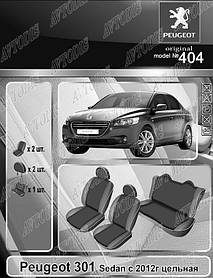 Авточехлы Peugeot 301 2012- (sedan) (з/сп. цельная) EMC Elegant