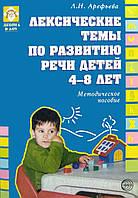 Лексические темы по развитию речи детей 4-8 лет.