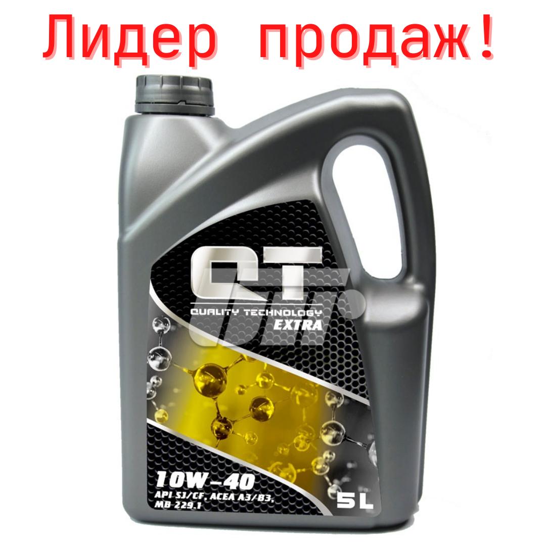 Масло моторне QT-Oil 10W40 SJ/CF 5л