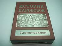 """Карты """"Сувенирные игральные карты"""" История Паровозов"""