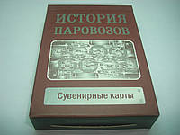 """Карты """"Сувенирные игральные карты"""" История Паровозов, фото 1"""