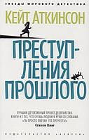 Преступления прошлого (ЗМД). Кейт Аткинсон