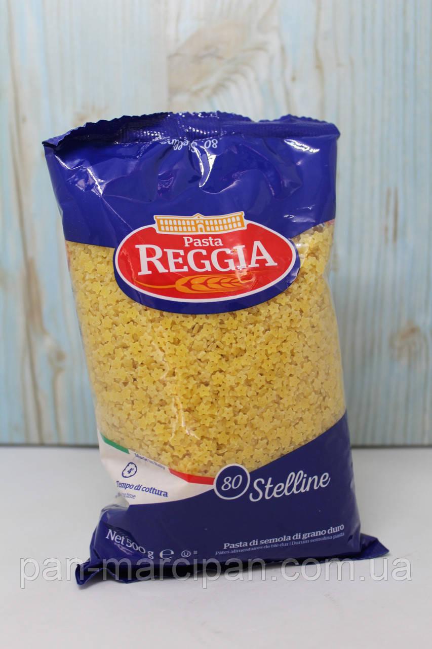 Макарони Reggia № 80 Stelline 500 г
