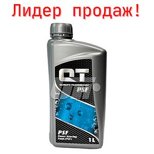 Масло гідропідсилювача PSF QT-Oil PSF для ГУР