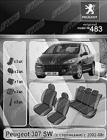 Авточехлы Peugeot 307 SW 2002-2008 (столики) EMC Elegant
