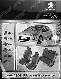 Авточехлы Peugeot 308 HB 2007-2012 EMC Elegant