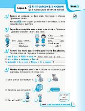 НУШ 2 клас Французька мова. Робочий зошит до підр. Ураєвої (Укр), фото 2