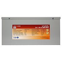 Аккумулятор литиевый LP LiFePO4 24 V - 90 Ah (BMS 80A) металл