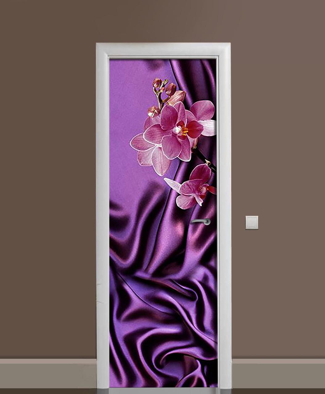 Наклейка на двери Фиолетовый Шелк виниловая пленка ламинированная ПВХ орхидеи под ткань цветы 650*2000 мм