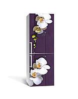 Виниловая 3D наклейка на холодильник Орхидеи Крупные (интерьерная самоклеющаяся пленка ламинированная ПВХ) цветы Фиолетовый 650*2000 мм, фото 1