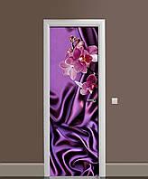 Вінілова 3D наклейка на двері Фіолетовий Шовк інтер'єрна плівка ПВХ орхідеї під тканину квіти 650*2000мм