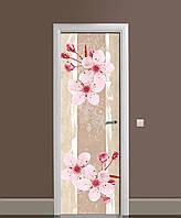 Виниловая 3D наклейка на двери Розовые Цветы Вишни (интерьерная самоклеющаяся пленка ламинированная ПВХ) сакура абстракция Бежевый 650*2000 мм, фото 1