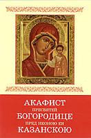 Акафист Пресвятей Богородице пред иконою Ея «Казанскою» (КПЛ)