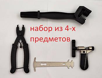 Набор для обслуживания велосипедной цепи: выжимка, плоскогубцы, измеритель, щетка