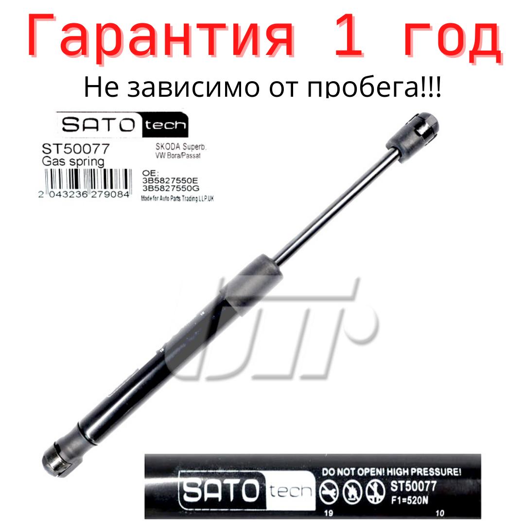 Амортизатор багажника SKODA SUPERB I седан