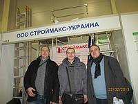 Посещение выставки Киев Билд