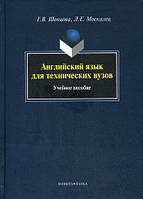 Английский язык для технических вузов.    Авторы: Шевцова Г. В., Москалец Л. Е.
