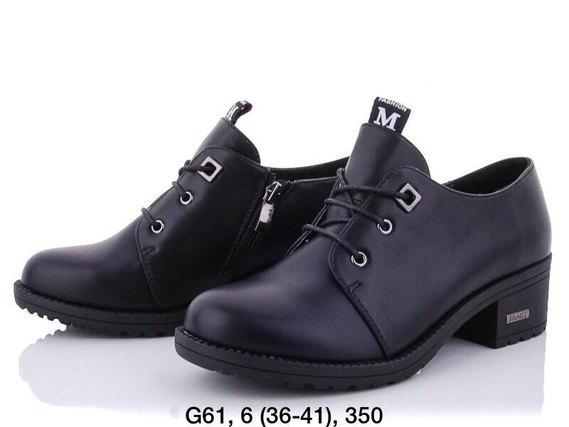 Туфли женские черные Princess AMG-G61
